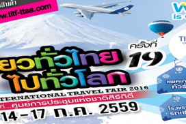 タイ国際旅行フェア TITF #19 日程の正式発表がありました!