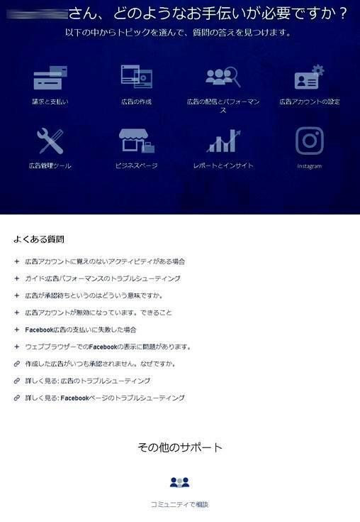 Facebook広告のヘルプ、ヒント、サポート1