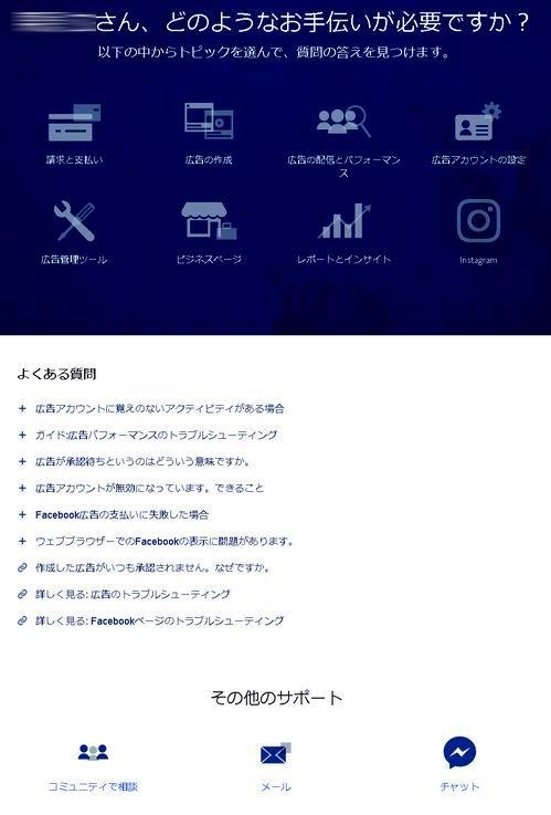 Facebook広告のヘルプ、ヒント、サポート2