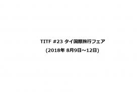 TITF #23 (2018年 8月9日~12日) タイ国際旅行フェア (Thai International Travel Fair) 申し込みについて