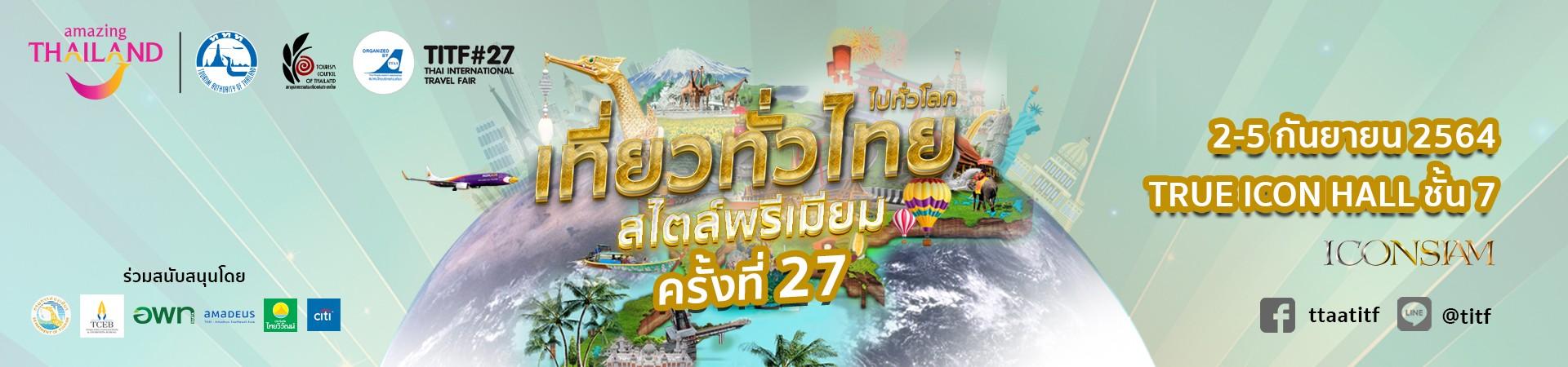 TITF #27タイ国際旅行フェア (Thai International Travel Fair) 最新情報